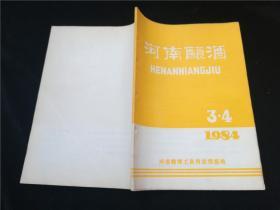 河南酿酒1984.3.4