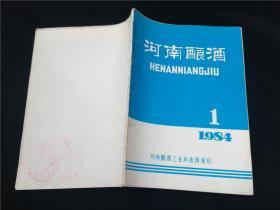 河南酿酒1984.1