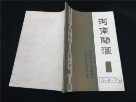 河南酿酒1982.1