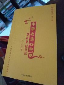 中华长寿秘典 369健身法 正版 【东沐签赠本;如图】