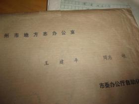《广州市志•风俗志》手稿--王建平先生所著第二章<<生活习俗>>1打因按节编页数未加总页,约上百叶---保真
