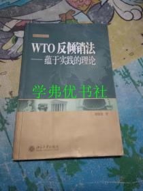 WTO反倾销法:蕴于实践的理论