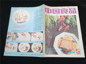 中国食品1990.5