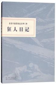 赵延年插图鲁迅经典六种:狂人日记