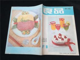 食品科技1982.8