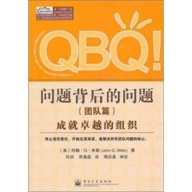 QBQ!问题背后的问题(团队篇):成就卓越的组织