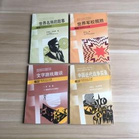 军旅知识文库:(世界名将的故事、世界军校揽胜、中国近代战争实录、文字游戏趣谈)4册合售
