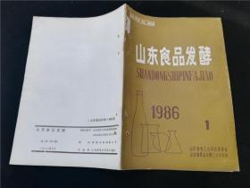山东食品发酵1986.1
