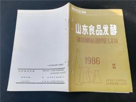 山东食品发酵1986.2