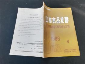 山东食品发酵1986.4