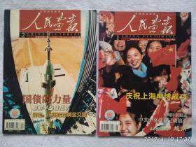 人民画报2003/1,2