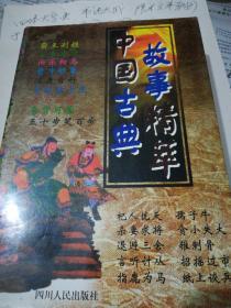 中国古典故事精华