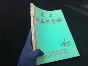 辽宁食品与发酵1982.1-4