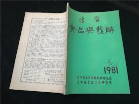 辽宁食品与发酵1981.4
