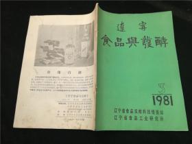 辽宁食品与发酵1981.3