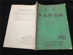 辽宁食品与发酵1981.1