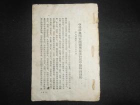 """1945年《中共中央关于同国民党进行和平谈盘的通知》经典红色文献。此书应该是两部分,现存前部分""""关于重庆谈判"""""""