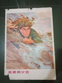 英雄邱少云挂图2开1978年一版一印。