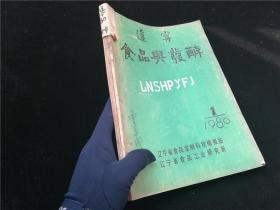 辽宁食品与发酵1980.1-4