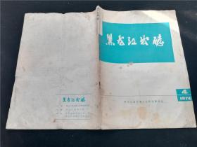 黑龙江发酵1974.4