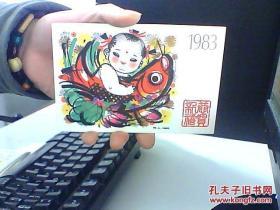 1983年中国人民邮政明信片[面值4分]