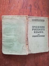 【2613   УЧЕБНИК РУССКОГО ЯЗЫКА  1959年俄文原版  精裝224頁
