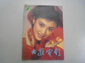 旧书《大众电影1990年第2期 总第440期》B5-7-2