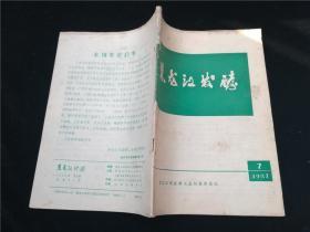 黑龙江发酵1982.2