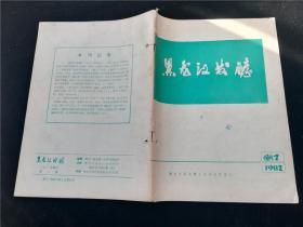 黑龙江发酵1982.2增刊