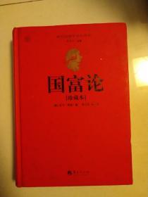 西方经济学圣经译丛:国富论(珍藏本)