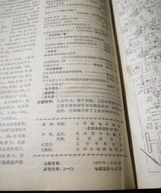 无线电(1978-1997年共18本馆藏精装合订本)