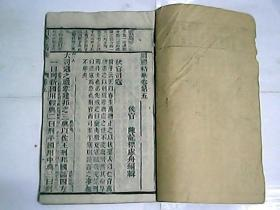 周礼精华  卷五    壹册  /  嘉庆古香阁初刻初印本