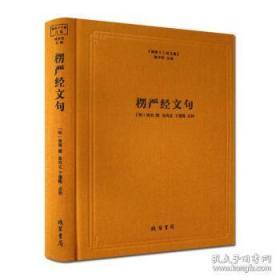 正版图书 佛教十三经注疏 楞严经文句 线装书局