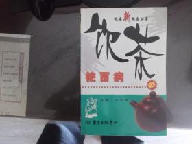 饮茶祛百病  吃喝新概念丛书