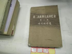 第二次世界大战回忆录第三卷