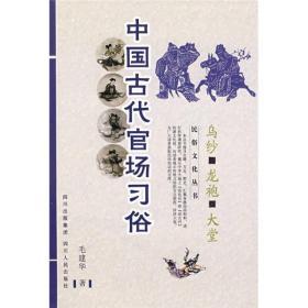 中国古代官场习俗:乌纱、龙袍、大堂