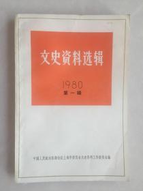文史资料选辑1980年第一辑