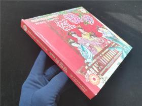 彩图本中国古典名著注音版红楼梦 精装无光盘