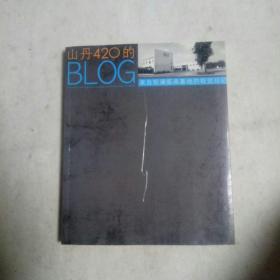 山丹420的BLOG一来自观澜版画基地的视觉日记(作者签赠本)