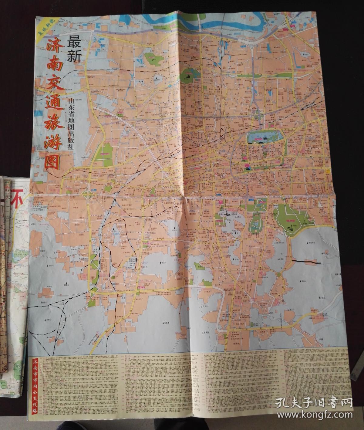 山西省交通图 106*75厘米