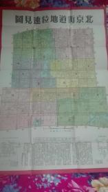 北京街道地位速见图尺寸77.5×52.5㎝