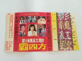 老磁带皮:影视红歌四方(一)<3089-4>