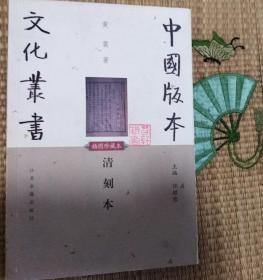 中国版本文化丛书 插图珍藏本·清刻本