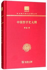中国哲学史大纲(120年纪念版)