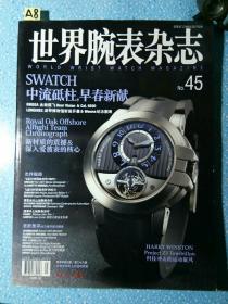 世界腕表杂志 2007 NO.45