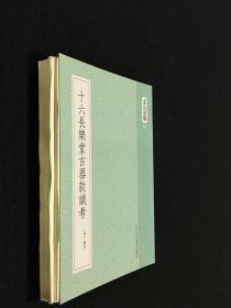 【毛边本 】十六长乐堂古器款识考 (古刻新韵六辑  软精装 影印本 全一册)