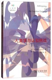 人类学与认知挑战/人类学视野译丛