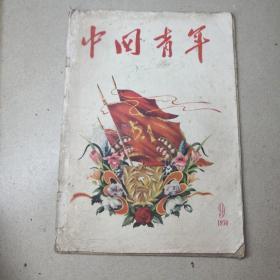中国青年杂志1956年第9期