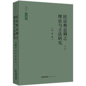 民法典总则之理论与立法研究 第2版尹田
