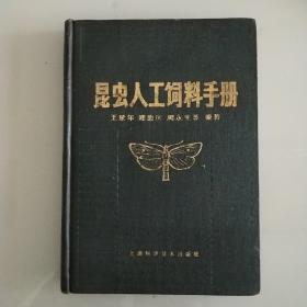 昆虫人工饲养手册